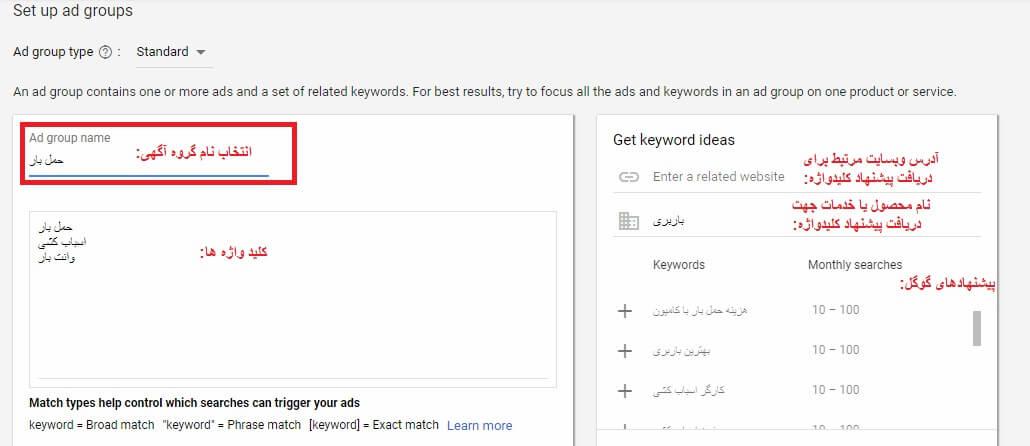 تنظیمات گروه آگهی گوگل ادوردز: کلیدواژه ها