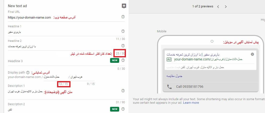 تنظیمات متن آگهی گوگل ادوردز