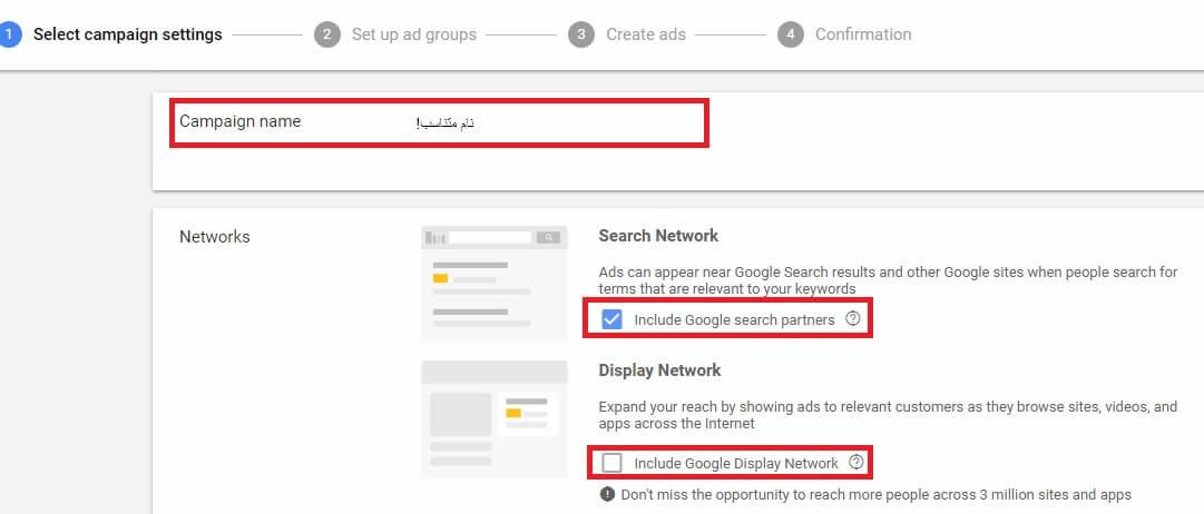 تنظیمات کمپین تبلیغات در گوگل: تعیین نام کمپین و شبکه های تبلیغات