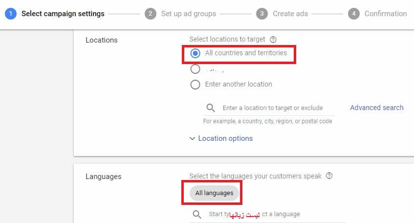 تنظیمات کمپین تبلیغات در گوگل: مکان و زبان