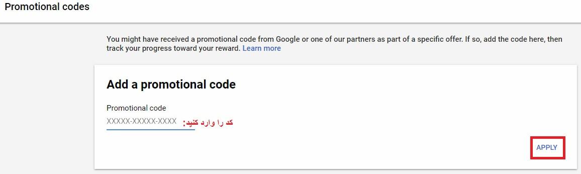 ارایه کوپن تخفیف تبلیغات در گوگل (تبلیغ رایگان)