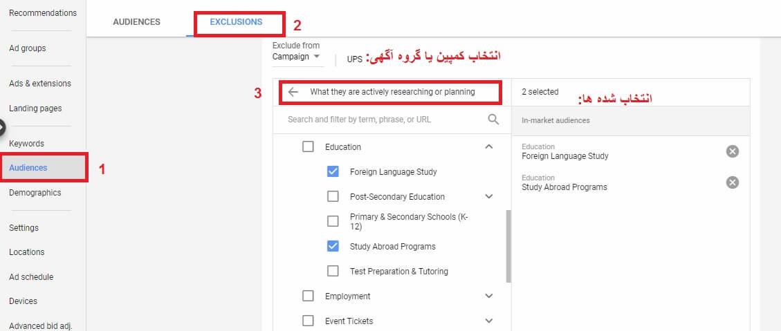 محدودسازی مخاطبان در تبلیغات گوگل