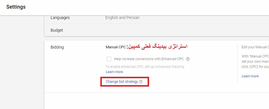 تنظیمات بیدینگ تبلیغات گوگل
