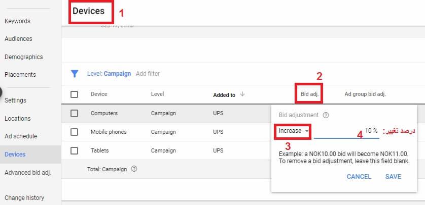 تغییر بید تبلیغات در گوگل برای هر دستگاه