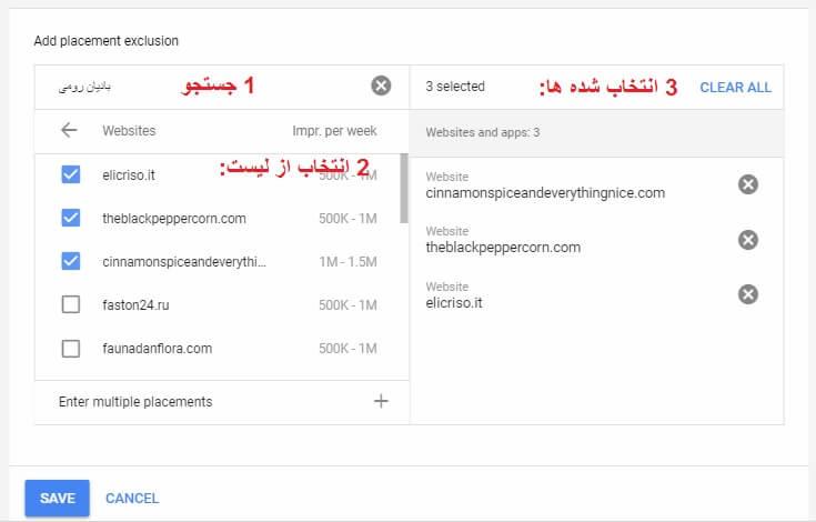 ایجاد Exclusion List در گوگل ادوردز