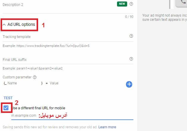 تعیین آدرس URL مجزا برای موبایل در متن تبلیغات گوگل ادوردز