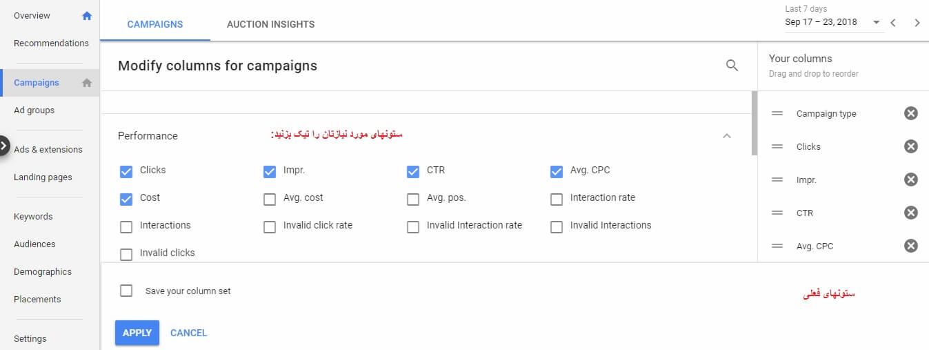 شخصی سازی ستونهای گزارش تبلیغات در گوگل ادوردز