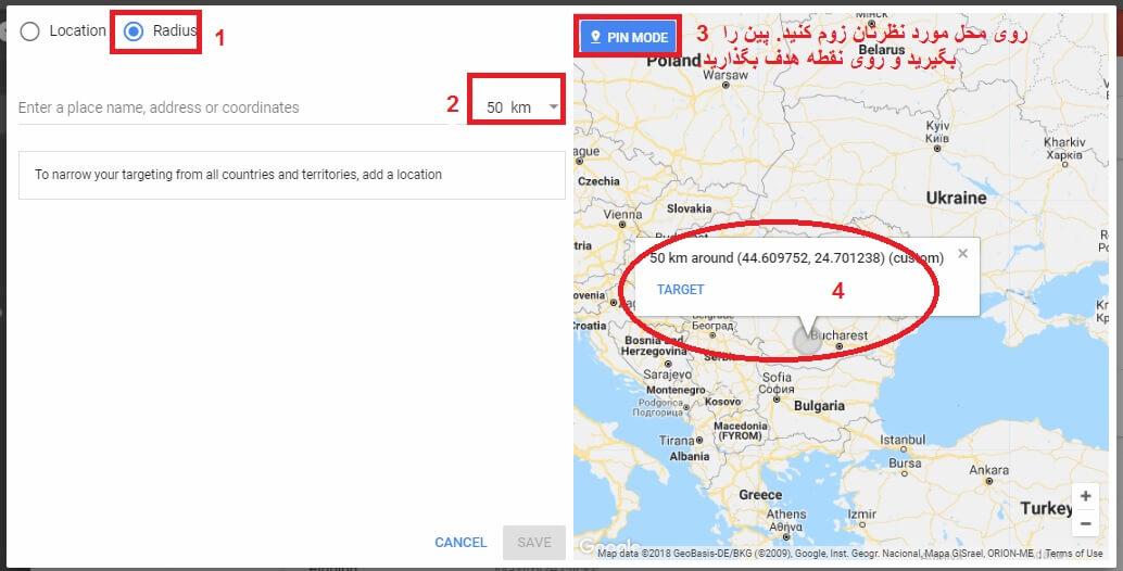 انتخاب مکان هدف تبلیغات گوگل بر اساس شعاع جغرافیایی