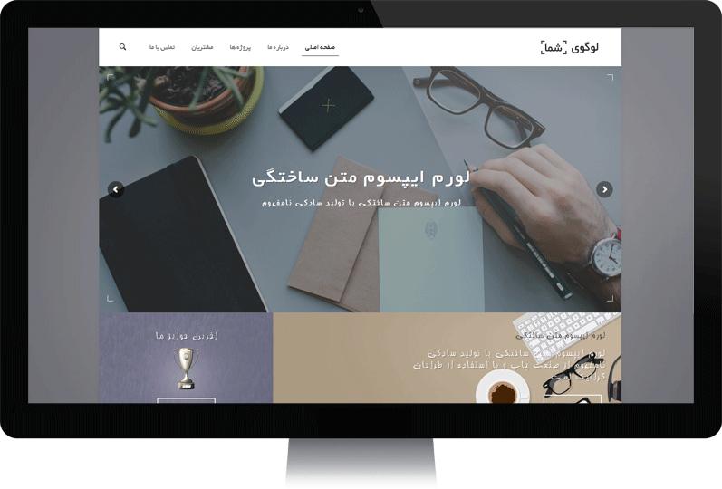 طراحی سایت تبلیغاتی و نیازمندی