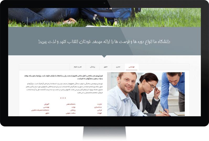 طراحی سایت دانشگاهی