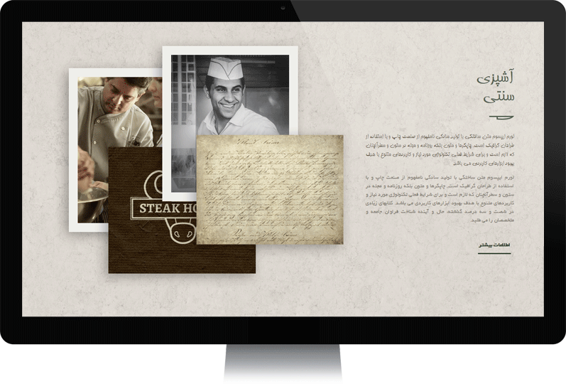 طراحی سایت رستوران،کافی شاپ،فست فود