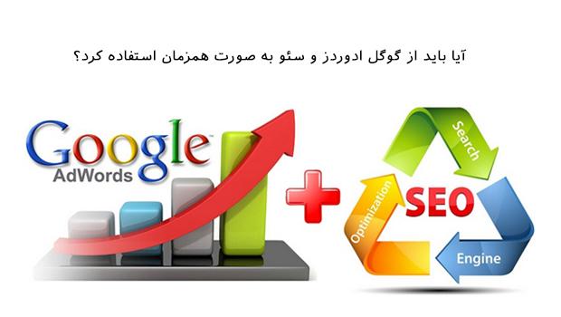 آیا باید از گوگل ادوردز و سئو به صورت همزمان استفاده کرد؟
