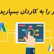 مدیریت حساب گوگل ادوردز