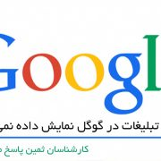 تبلیغات در گوگل نمایش داده نمیشود عدم نمایش تبلیغات در گوگل