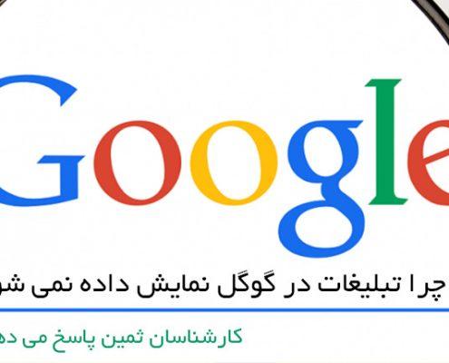 عدم نمایش تبلیغات در گوگل