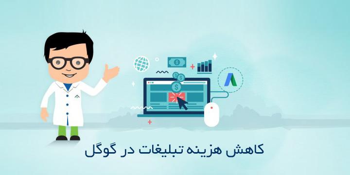 ترفندهایی برای کاهش پرداخت به ازای کلیک در گوگل ادوردز