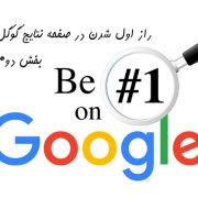 راز اول شدن در گوگل کمپین گوگل ادوردز