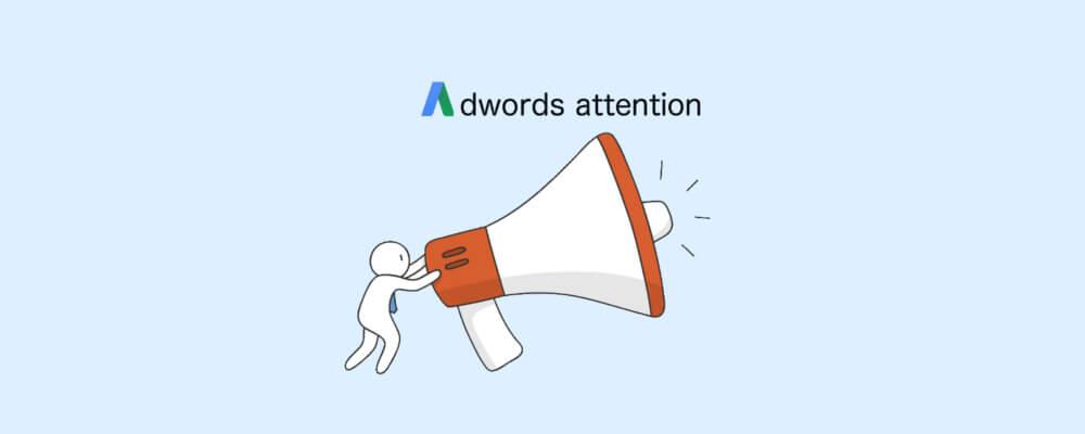 خداحافظی با حسابهای غیرفعال گوگل ادز