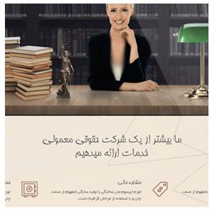 طراحی سایت وکلا