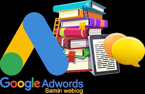 مقالات آموزش تبلیغات در گوگل