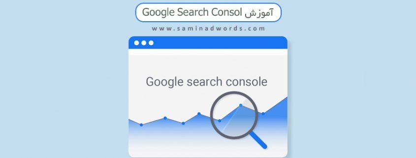 تبلیغ در گوگل